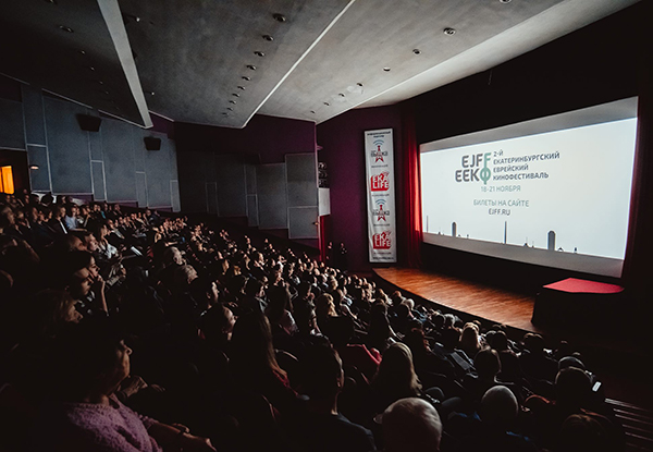 The 3rd Ekaterinburg Jewish Film Festival will not be held in 2018
